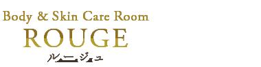 恵比寿のフェイシャルエステはボディー&スキンケアルーム・ルージュ恵比寿 ロゴ