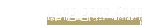 恵比寿のフェイシャルエステはボディー&スキンケアルーム・ルージュ恵比寿 お問い合わせ