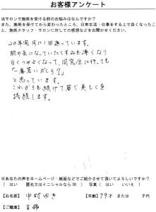 中村様 アンケート